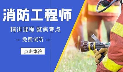 互动吧-【北京消防工程师免费试听课】技能培训,考证辅导