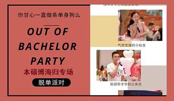 【本硕博、海归相亲专场】12月6号深圳高品质单身派对,优秀的人本该彼此相遇!