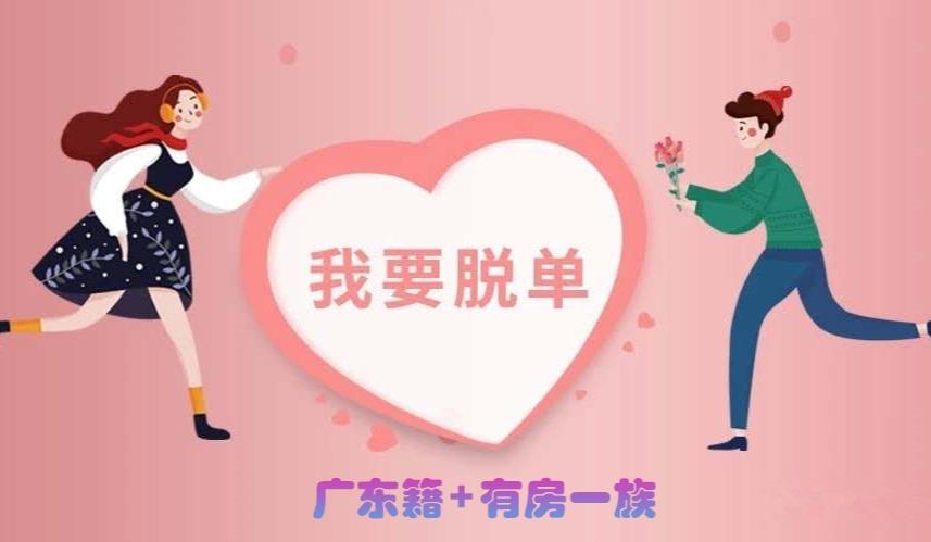 【广东籍or有房一族】11月6日,专场相亲活动,助你轻松脱单!!
