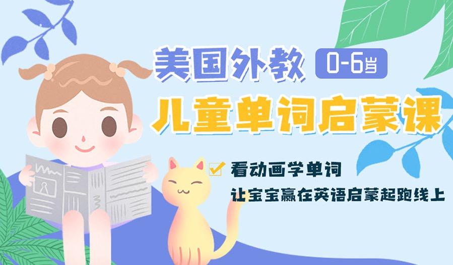 美国外教亲授儿童单词启蒙课:看动画学单词,让宝宝赢在英语启蒙起跑线上