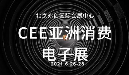 互动吧-2021亚洲消费电子展CEE ASIA--智能家居展