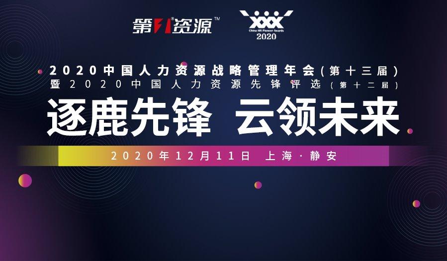 2020中国人力资源战略管理年会(第十三届)暨 中国人力资源先锋评选(第十二届)