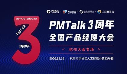 互动吧-PMTalk3周年全国产品经理大会-杭州站