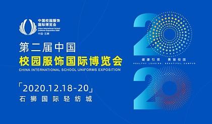互动吧-第二届中国校园服饰国际博览会