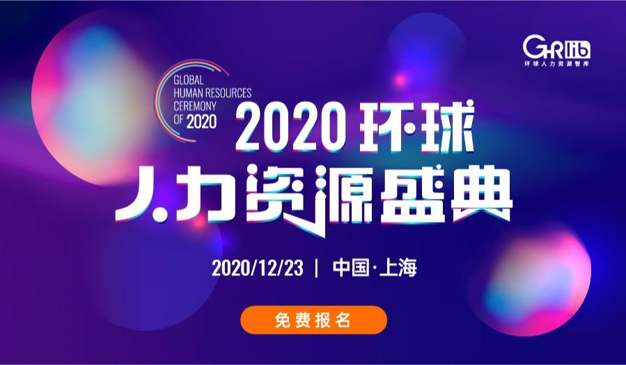 2020环球人力资源盛典·上海