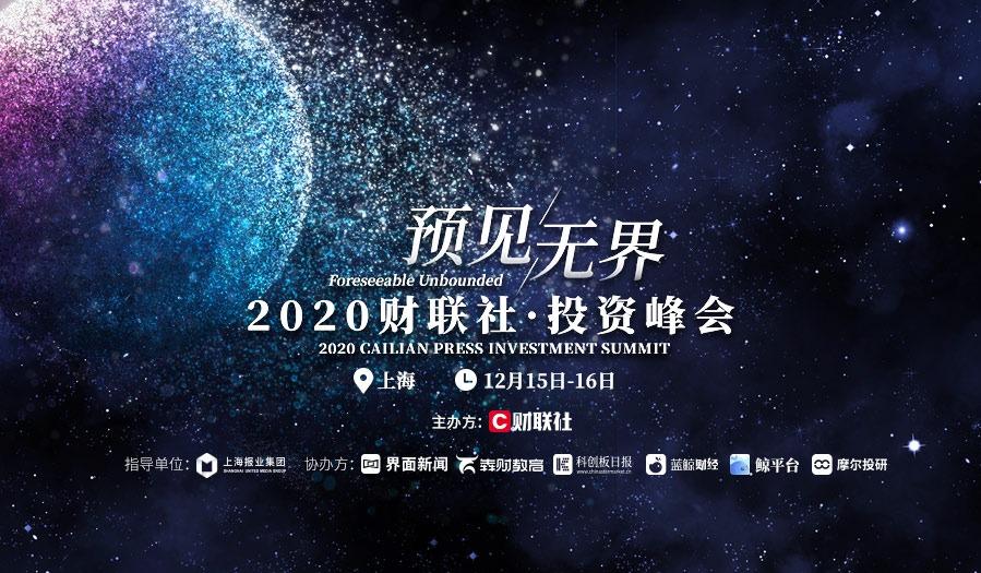2020财联社·投资峰会