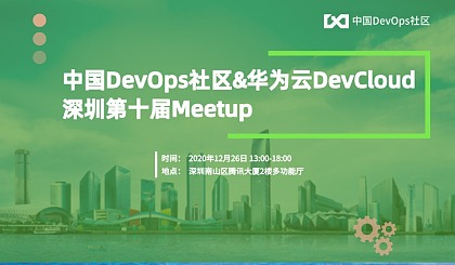 互动吧-中国DevOps社区&华为云DevCloud 深圳第十届MeetUp