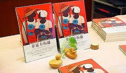 互动吧-爱嘉文化读书会,阿蔡老师非暴力沟通沙龙鎏潋书院专场