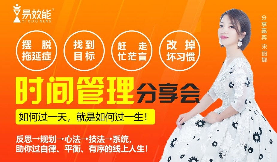 职场男女必修课 时间管理主题沙龙 高效能 慢生活 告别忙茫盲@广州站