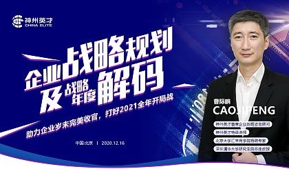 互动吧-【12月16日北京站】企业战略规划及年度战略落地解码---助力企业岁末完美收官,打好2021全年开局