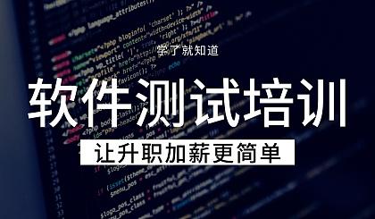 互动吧-【北京软件测试培训体验课】_软件开发,Python,编程培训【预约试听课】