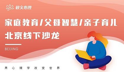 互动吧-家庭教育、父母智慧、亲子育儿北京线下心理沙龙(公益免费,长期有效)