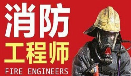 互动吧-安顺2021年一级消防工程师《案例分析》消防证培训,一级建造师二级建造师
