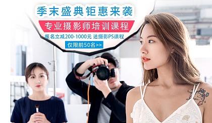 互动吧-上海专业摄影师培训学校,包学会推荐工作!
