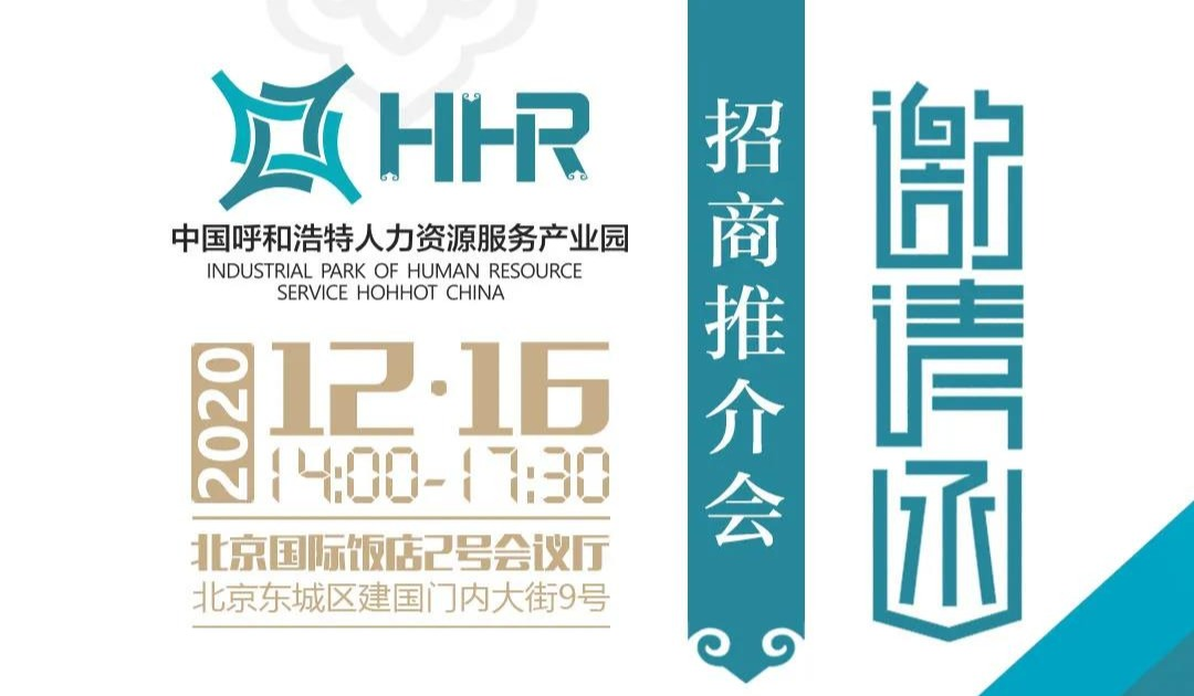 """""""才聚青城 共创未来""""——2020中国呼和浩特人力资源服务产业园招商推介会"""