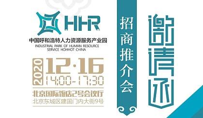 """互动吧-""""才聚青城 共创未来""""——2020中国呼和浩特人力资源服务产业园招商推介会"""