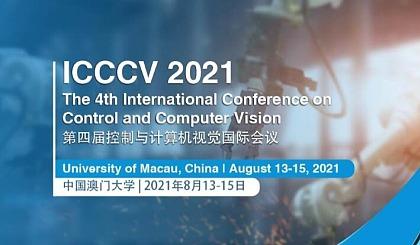 互动吧-2021年第四届控制与计算机视觉国际会议