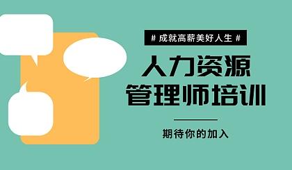 互动吧-北京人力资源管理师培训体验课_成就高薪美好人生