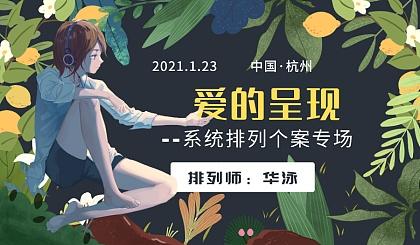 互动吧-华泳【爱的呈现】**排列个案专场--杭州站