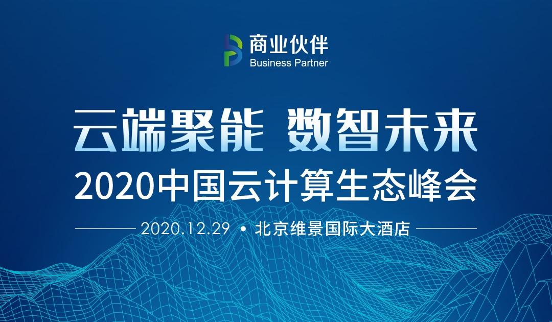 2020中国云计算生态峰会