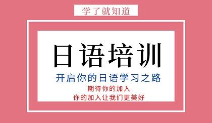 互动吧-北京日语培训体验课_用实力成就梦想