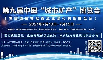 """互动吧-UM EXPO 第九届中国""""城市矿产""""博览会  (暨固体废物处置及资源化利用展览会)"""