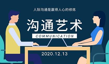 互动吧-【沟通艺术系列课程】——人际沟通是赢得人心的修炼
