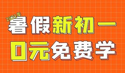 互动吧-2021阳光彼岸暑假新初一课程0元免费学(厦门区域)