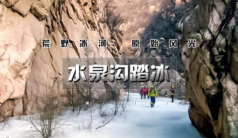【周末1日●水泉沟踏冰】北京五大最秀美的峡谷穿越线路之一の8公里走冰行