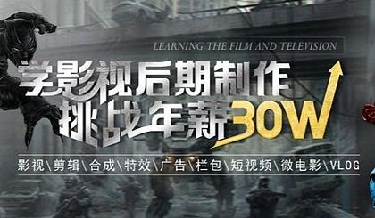互动吧-【北京短视频剪辑 影视后期制作培训】**合成技术C4D+AE+PR软件培训