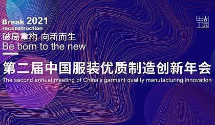 互动吧-破局重构 向新而生——第二届中国服装优质制造创新年会