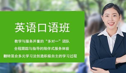 互动吧-长沙英语培训体验课,英语口语培训,商务英语培训,外教英语一对一