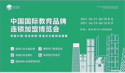 互动吧-2021第15届中国国际教育品牌连锁加盟博览会