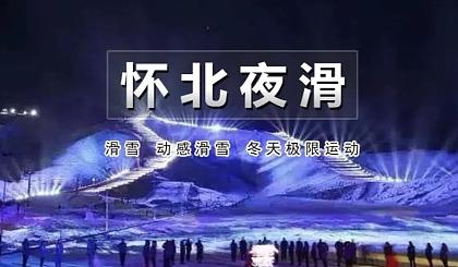 互动吧-滑雪•夜滑来袭|怀北国际滑雪场,带您体验夜间滑雪的速度于激情,这个冬天就是要浪!