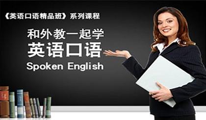 互动吧-北京零基础英语培训,幼儿英语,日常英语一对一学习