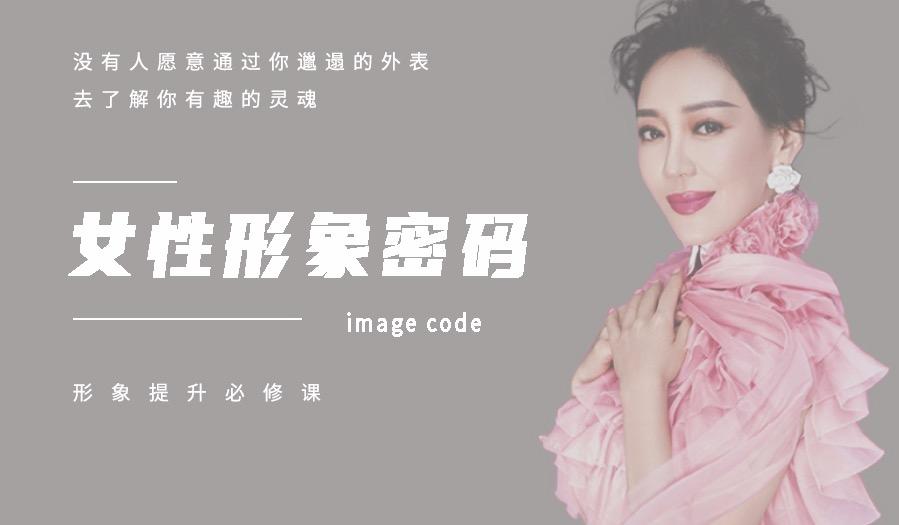 【科学变美课堂】形象提升必修课《女性形象密码》 妆容+色彩+发型+风格大扫描