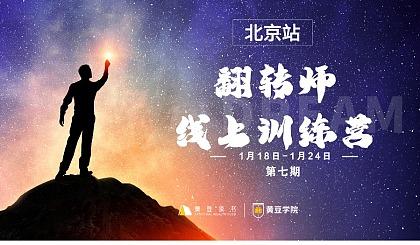 互动吧-樊登读书翻转师线上训练营第七期(北京站)