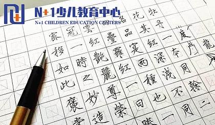 互动吧-N+1教育 硬笔书法 少儿创意美术 免费 试听课!名师教学!