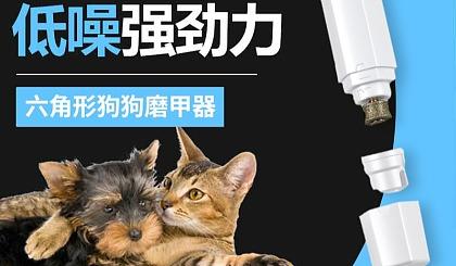 互动吧-宠物用品-跨境电商-新品发布会