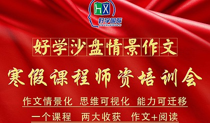 互动吧-《好学沙盘情景作文》线下合作伙伴内训会1月13-14日山东潍坊