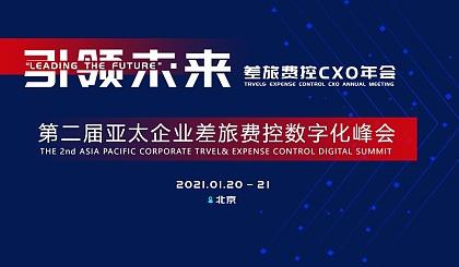 """互动吧-""""引领未来""""差旅费控CXO年会暨第二届亚太企业差旅费控数字化峰会"""