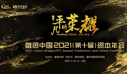 互动吧-融资中国2021(第十届)资本年会