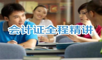 互动吧-安庆会计实务培训,真账实操,注会CPA培训