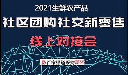 互动吧-2021生鲜社区团购线上对接会(五期)