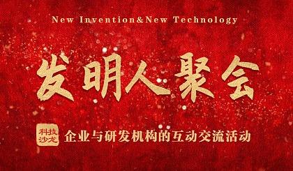 互动吧-品牌活动:发明人聚会:科技产品的发布会