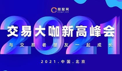 互动吧-《2021交易大咖 新高峰会》北京站,贵金属,外汇,股票基金交易者投资交流会