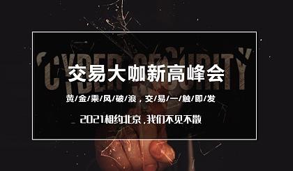 互动吧-交易大咖新高峰会-北京站