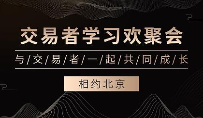互动吧-《交易者学习欢聚会-北京站》,一场属于股票、基金、贵金属、外汇交易者的交流会