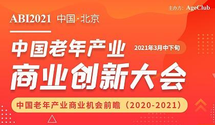 互动吧-ABI2021中国老年产业商业创新大会 ( 北京&因疫情大会延至3月召开,请周知)