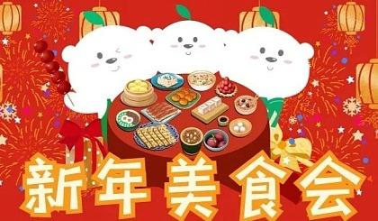 互动吧-乐融儿童之家    新年美食会